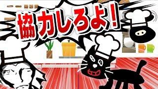 俺達が料理するとこうなる。【オーバークック:協力実況】 thumbnail