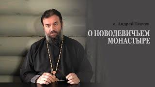 Новодевичий | Монастыри России | Протоиерей Андрей Ткачев