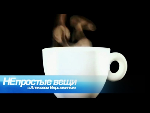Непростые вещи Чашка кофе