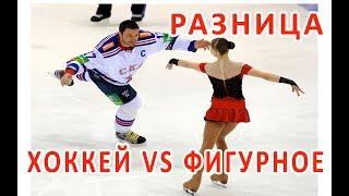РАЗНИЦА Фигурного И Хоккейного Катания!