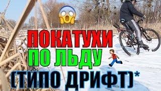 Дрифт на велосипеде по льду l Drift on a bicycle🐕