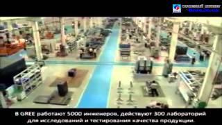 Презентация компании Gree - преимущества, технологии, производство(, 2014-01-29T11:28:57.000Z)