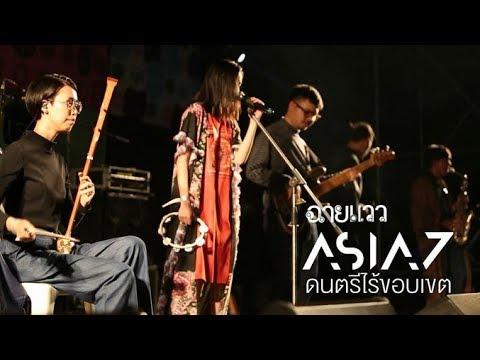 Asia 7 ดนตรีไร้ขอบเขต : ฉายแวว [by Mahidol]
