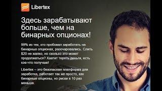 Libertex -  круче чем бинарные опционы, проще чем форекс. Обзор Libertex, торговля