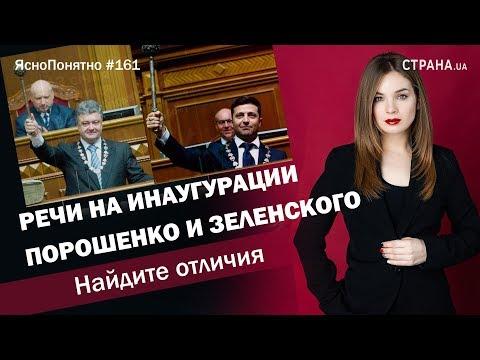 Речи на инаугурации Порошенко и Зеленского. Найдите отличия | ЯсноПонятно #161 by Олеся Медведева thumbnail