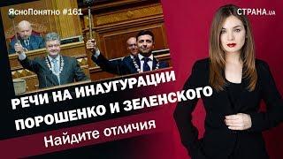 Речи на инаугурации Порошенко и Зеленского. Найдите отличия | ЯсноПонятно #161 by Олеся Медведева