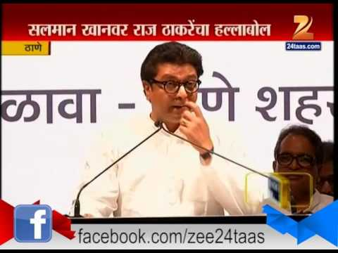 Thane | Raj Thackeray Rally