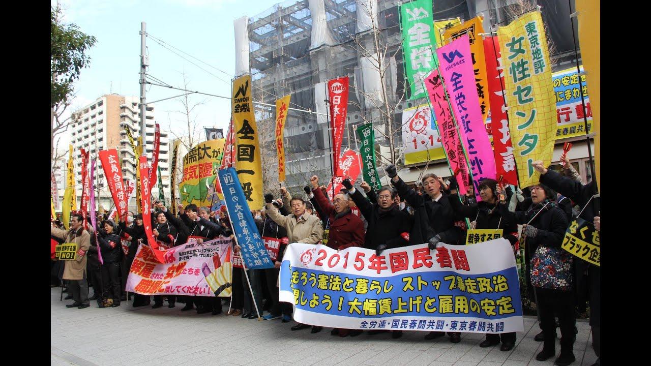 2015年春闘闘争宣言行動(2015/1...