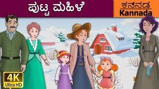 ಪುಟ್ಟ ಮಹಿಳೆ | Little Women in Kannada | Kannada Stories| Fairy Tales in Kannada| Kannada Fairy Tales