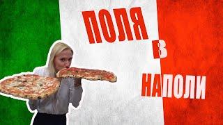 Разрушаем стереотипы о Неаполе/ идём по следам главной героини из фильма: «Ешь, молись, люби»