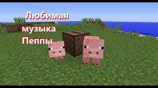 /Любимая музыка Пеппы/Майнкрафт Приколы/выпуск-10
