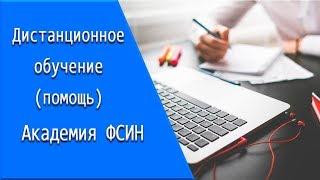 Академия ФСИН: дистанционное обучение, личный кабинет, тесты