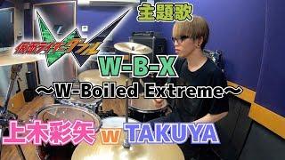 【上木彩矢 W TAKUYA】「W-B-X~W-Boiled Extreme~」を叩いてみた【ドラム】