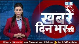 18 jan 2019  दिनभर की बड़ी ख़बरें   Today's News Bulletin   Hindi News India  Top News   #DBLIVE