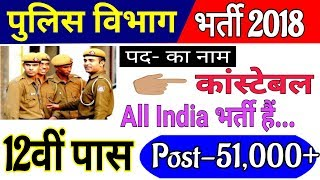 Police Department Oct Constable Vacancy 2018 | Post- 51216 | Cut Off | Salary | Result | Paper