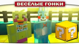 Чика против Бонни - Весёлые гонки Minecraft Luky Block