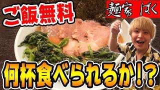 【大食い】麺家ばくでご飯何杯お代わり出来るか挑戦!!【家系ラーメン】