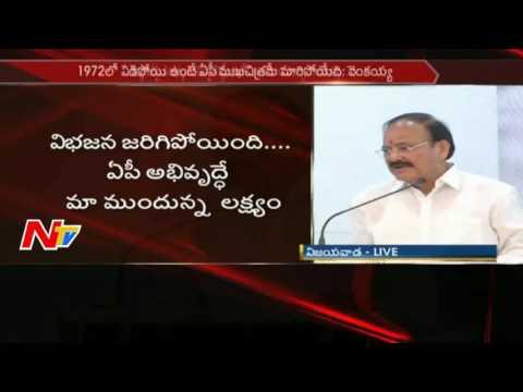 Venkaiah Naidu Speech in Vijayawada    #APSpecialPackage    LIVE    Part 03