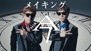 今 / ヒカキン & セイキン【メイキング】 thumbnail