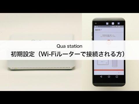 【Qua station】初期設定(Wi-Fiルーターで接続される方)