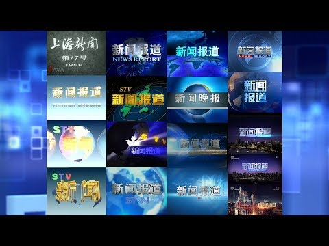 The Evolution of Shanghai Television (STV) News Report