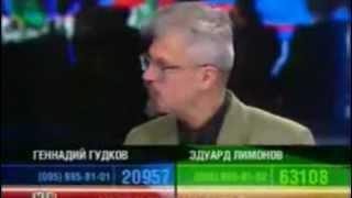 Эдуард ЛИМОНОВ Геннадий ГУДКОВ 23.12.2004 К Барьеру!(, 2012-06-03T15:39:00.000Z)