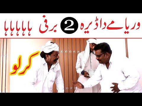 Waryamay Da Deara 2 Manzor kirlo Bahot funny By You TV