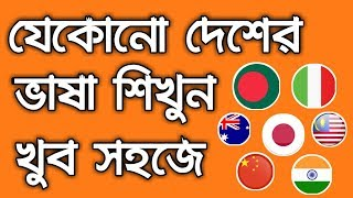 Learn Any Country Language With Android | Best language learning app 2018