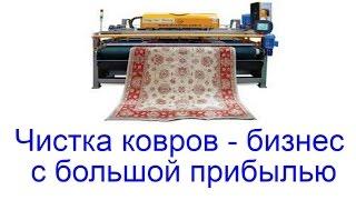видео Бизнес на чистке ковров