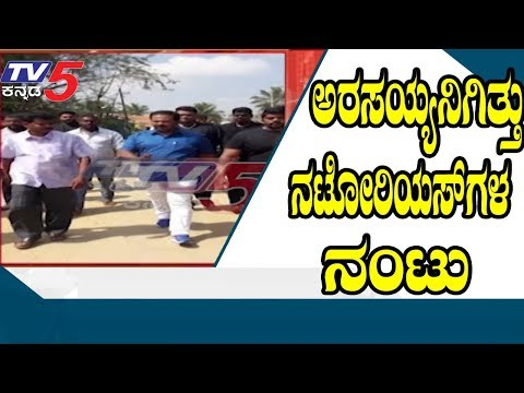 Arasaiah Was Having a Relationship With notorious rowdies. | TV5 Kannada