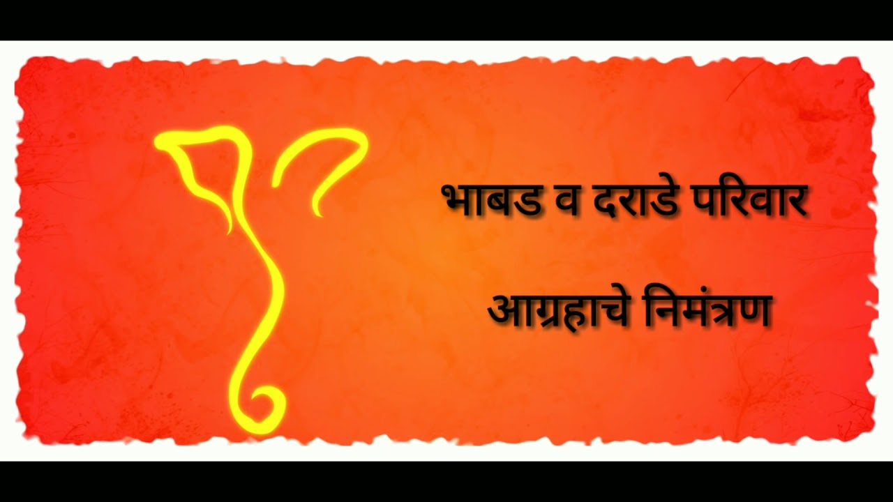 Marathi Wedding invitation Video - YouTube