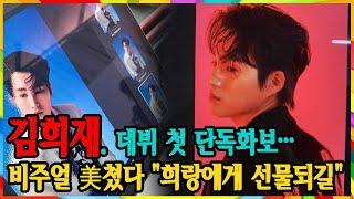 [속보!] 김희재, 데뷔 첫 단독화보…비주얼 美쳤다 &…