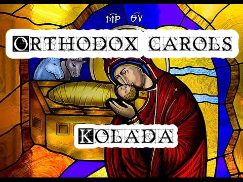 Kolada - Orthodox Christmas Song - Православное Рождество Песня