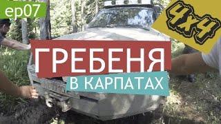 Карпаты - экспедиция на внедорожниках - Гребеня. ep07(Я продолжаю серию видео с нашей поездки в Карпаты, которую можно просмотреть полностью тут - http://veddro.com/tag/veddro..., 2015-11-15T05:15:14.000Z)