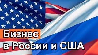 Чем отличается бизнес в России, от бизнеса в США.(РЕКЛАМА НА КАНАЛЕ http://gruzs4.wix.com/russianamerika Юрий Моша иммиграция в США НАШ САЙТ http://russian-america.us/ Наши контакты в..., 2016-04-15T01:08:54.000Z)