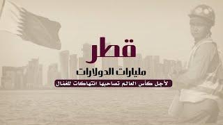 انتهاكات حقوق العمال في قطر