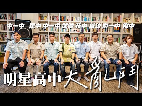 HowFun / 明星高中大亂鬥 《上集》feat. 呱吉、啾啾鞋、Joeman、黃大謙、星培、林辰、蔡哥
