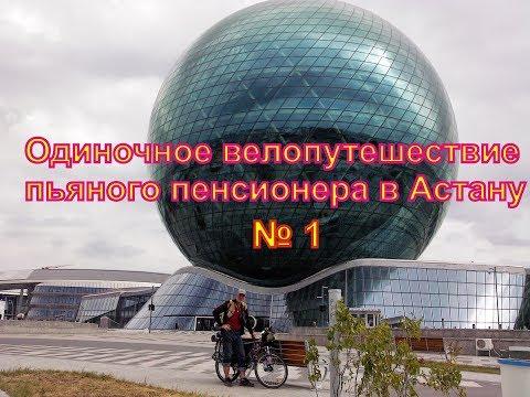 На велосипеде из Нижнего Тагила в Астану № 1