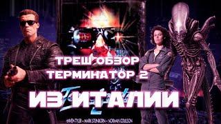 ТРЕШ ОБЗОР фильма Терминатор 2Чужие (Terminator II, 1990)