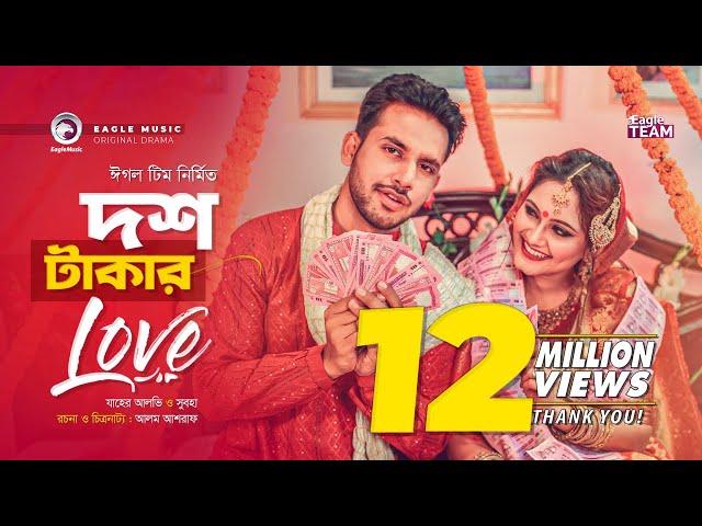 Dosh Takar Love | দশ টাকার Love | New Natok 2019 | Zaher Alvi, Subha | Bangladeshi | New Drama