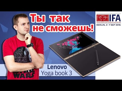 РЕВОЛЮЦИЯ? ★★★ НОВЫЙ LENOVO YOGA BOOK на IFA 2016