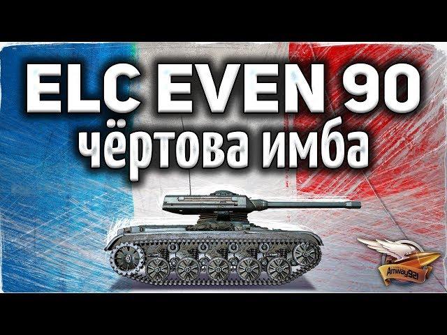 ELC EVEN 90 - Реально лучшее, что можно купить ЛТ-воду