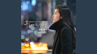 Gambar cover If Only (만에 하나)