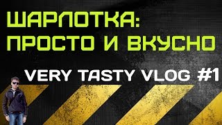 Шарлотка: просто и вкусно (VERY TASTY VLOG #1)