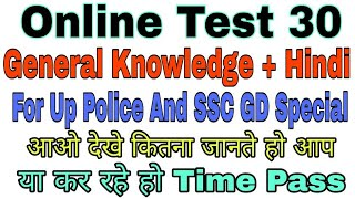 Online Test 30 | Gk + Hindi qstns | For Up police and SSC GD
