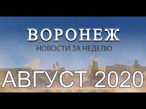Новости Воронежа за