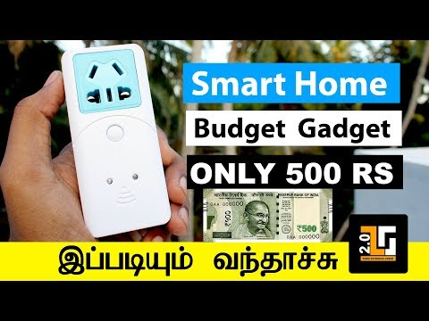 Smart Tech | Smart Home Gadget | Tech Under 500 RS | Tamil Techguruji