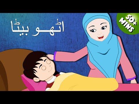 Utho Beta Aankhen Kholo Poem | 50 Minutes + | اٹھو بیٹا | Urdu Nursery Rhyme Collection