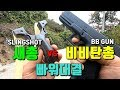 [어른왕자실험실]새총 vs 비비탄총 승자는? / Who's the winner of the slingshot vs. the BB gun?