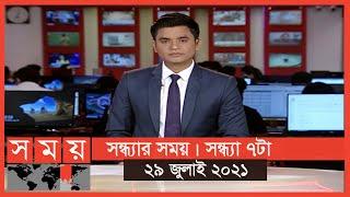 সন্ধ্যার সময় | সন্ধ্যা ৭টা | ২৯ জুলাই ২০২১ | Somoy tv bulletin 7pm | Latest Bangladeshi News
